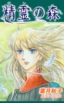 精霊《ジン》の森-電子書籍