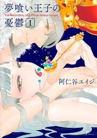 夢喰い王子の憂鬱(1)
