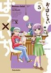 ばつ×いち (5)-電子書籍