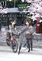 「南鎌倉高校女子自転車部」シリーズ