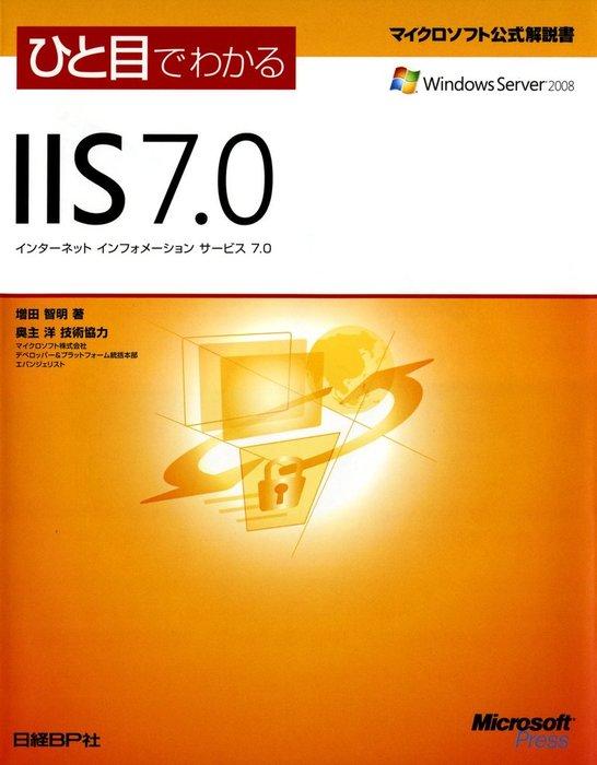 ひと目でわかるIIS 7.0-電子書籍-拡大画像