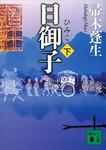 日御子(下)-電子書籍