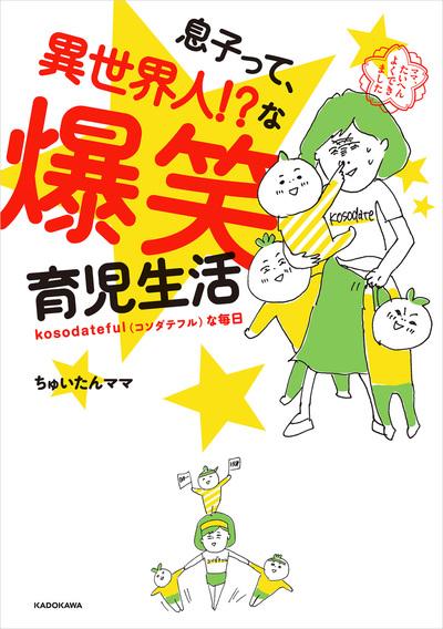 息子って、異世界人!?な爆笑育児生活-電子書籍