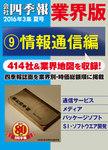 会社四季報 業界版【9】情報通信編 (16年夏号)-電子書籍