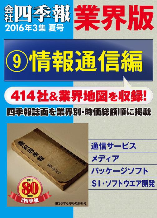 会社四季報 業界版【9】情報通信編 (16年夏号)拡大写真