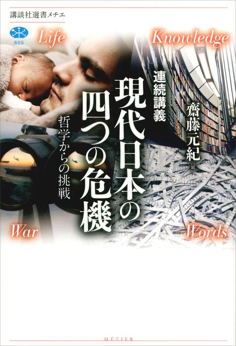 連続講義 現代日本の四つの危機 哲学からの挑戦拡大写真