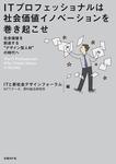 "ITプロフェッショナルは社会価値イノベーションを巻き起こせ 社会価値を創造する""デザイン型人材""""の時代へ-電子書籍"