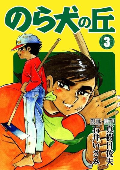 のら犬の丘(3)-電子書籍