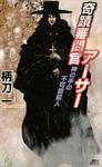 奇蹟審問官アーサー 神の手の不可能殺人-電子書籍