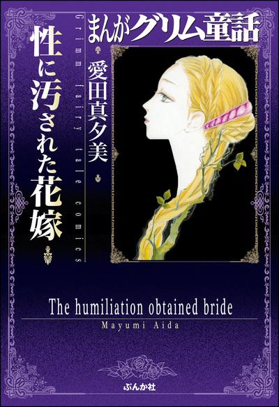 まんがグリム童話 性に汚された花嫁-電子書籍