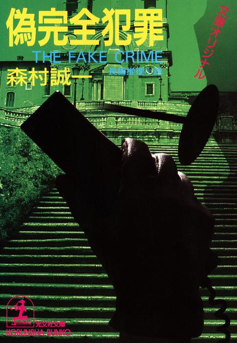 偽完全犯罪拡大写真