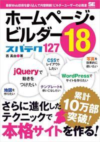 ホームページ・ビルダー18スパテク127-電子書籍