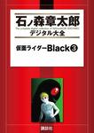 仮面ライダーBlack(3)-電子書籍