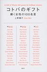 コトバのギフト 輝く女性の100名言-電子書籍
