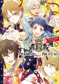 KING OF PRISM by PrettyRhythm ノベル&イラストアンソロジー