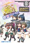 艦隊これくしょん -艦これ- 4コマコミック 吹雪、がんばります!(6)-電子書籍