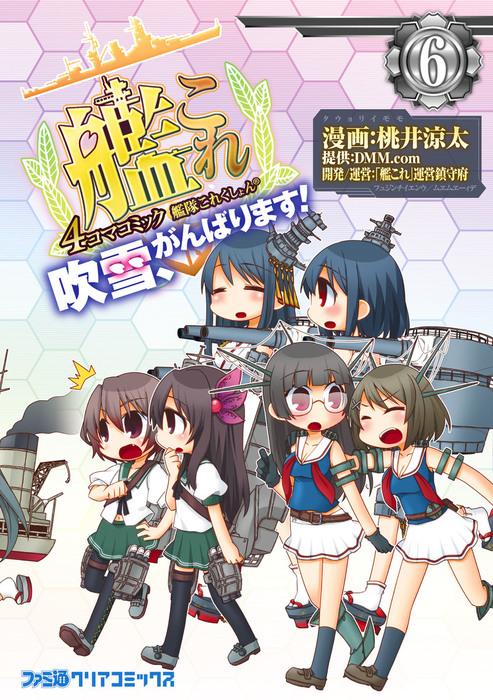 艦隊これくしょん -艦これ- 4コマコミック 吹雪、がんばります!(6)拡大写真