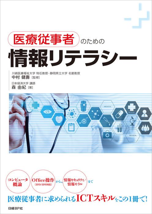 医療従事者のための情報リテラシー拡大写真