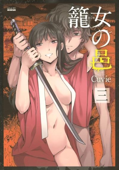 籠女の邑(3)-電子書籍