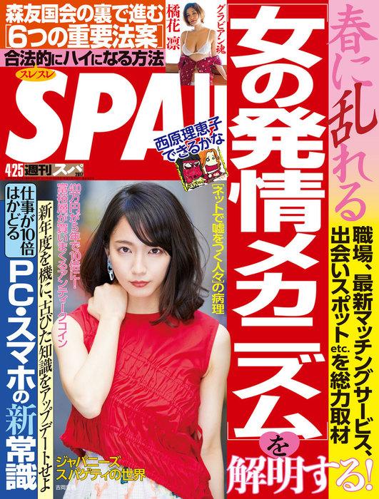 週刊SPA! 2017/4/25号-電子書籍-拡大画像