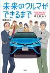 未来のクルマができるまで 世界初、水素で走る燃料電池自動車 MIRAI-電子書籍