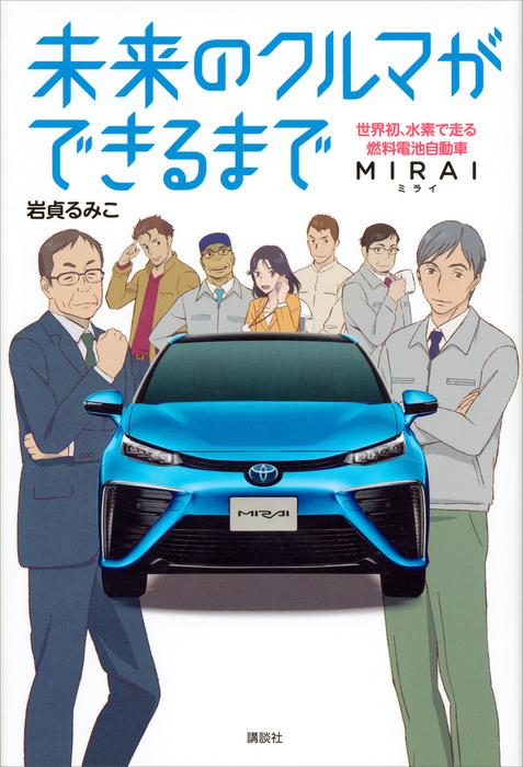 未来のクルマができるまで 世界初、水素で走る燃料電池自動車 MIRAI拡大写真