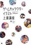 ゲームキャラクターイラスト上達講座-電子書籍