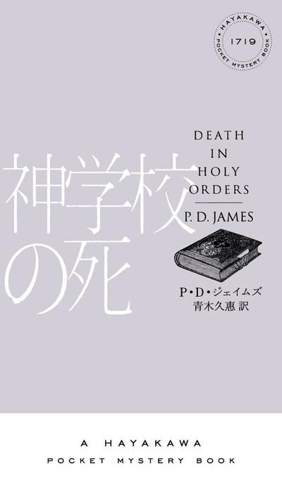 神学校の死-電子書籍