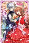 男爵令嬢は、薔薇色の人生を歩みたい: 2-電子書籍