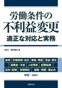 労働条件の不利益変更 適正な対応と実務-電子書籍