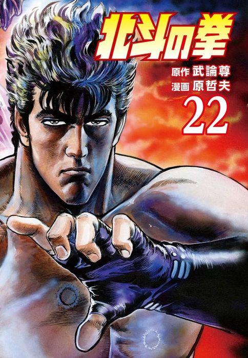 北斗の拳 22巻-電子書籍-拡大画像