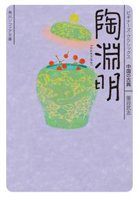 陶淵明 ビギナーズ・クラシックス 中国の古典