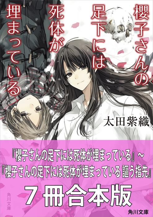 櫻子さんの足下には死体が埋まっている 7冊合本版 『櫻子さんの足下には死体が埋まっている』~『櫻子さんの足下には死体が埋まっている 謳う指先』拡大写真