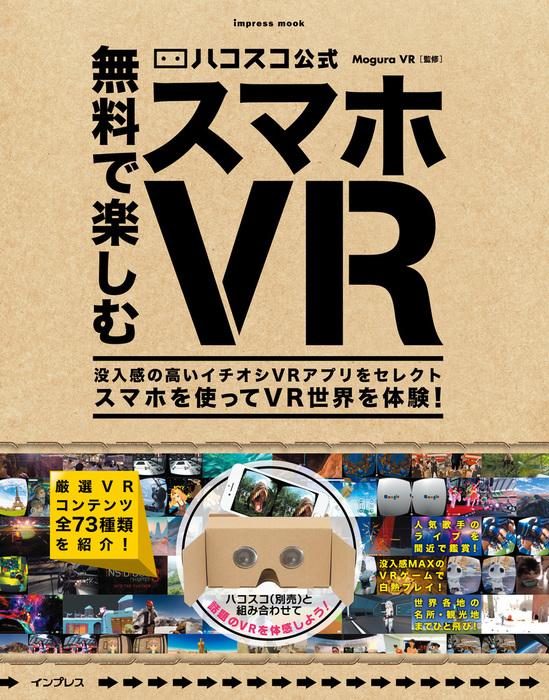 ハコスコ公式 無料で楽しむスマホVR-電子書籍-拡大画像