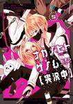 ナカノヒトゲノム【実況中】 5-電子書籍