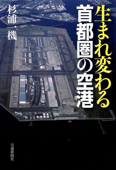 生まれ変わる首都圏の空港-電子書籍