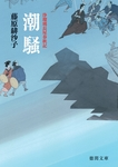 浄瑠璃長屋春秋記 潮騒-電子書籍