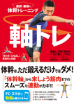 最新・最強の体幹トレーニング 軸トレ-電子書籍