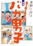 スーパーハイパー!増補 バカ男子-電子書籍