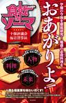 食戟のソーマ 十傑評議会極秘議事録-電子書籍