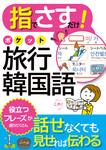 指でさすだけ! ポケット旅行韓国語-電子書籍