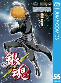 銀魂 モノクロ版 55