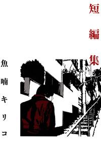 短編集-電子書籍