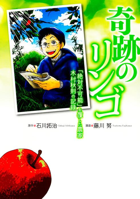 奇跡のリンゴ 「絶対不可能」を覆した農家 木村秋則の記録拡大写真