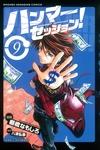 ハンマーセッション!(9)-電子書籍