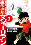 魔法少年マジョーリアン(1)-電子書籍