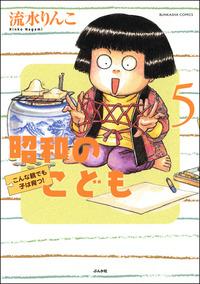 昭和のこども~こんな親でも子は育つ!~5巻-電子書籍