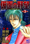 仮面の野望 3-電子書籍