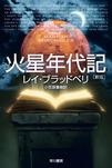 火星年代記〔新版〕-電子書籍