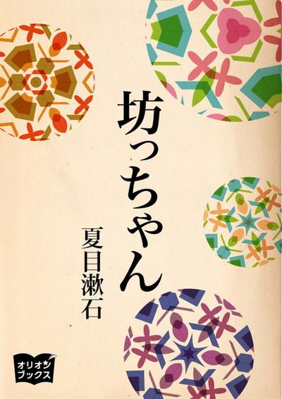 坊っちゃん-電子書籍